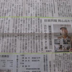 「再掲:横田めぐみと家族の写真展」