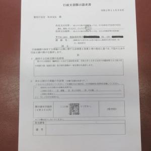 「警察庁に情報公開請求」