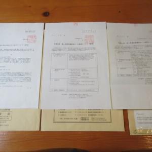 「3通の政府公文書」