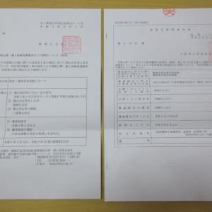 「警察庁&大阪府公安委員会」