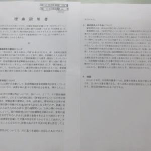 「拉致対事務局の理由説明書」