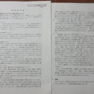 「警察庁の理由説明書」諮問第225号