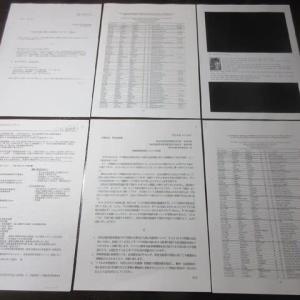 「5種類の外務省開示文書」