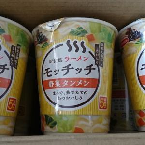 『モラタメ.net』で『ラーメンモッチッチ 野菜タンメン』をタメしました。