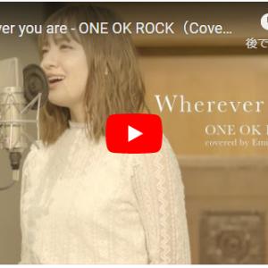 鈴木瑛美子 Wherever you are - ONE OK ROCK(Cover)