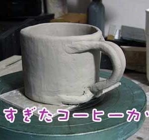 【陶芸 失敗作】大きすぎたコーヒーカップ