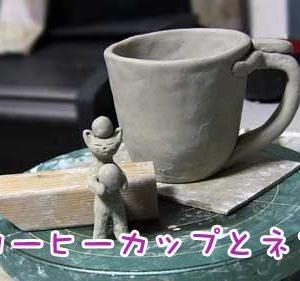 【リベンジ】 コーヒーカップとネコ