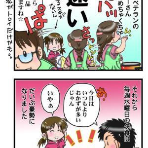 家事支援受けてマス((;^_^A