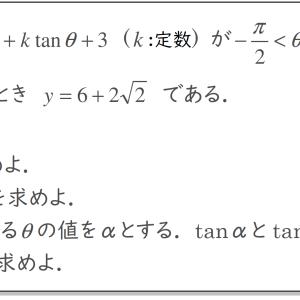 【高2】進研模試11月◈B5三角関数◈【数学Ⅱ】
