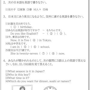 【中1】2学期期末テスト★NEW HORIZON★2019【英語】