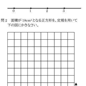 お絵かきできるかな?◈中3数学◈平方根の利用