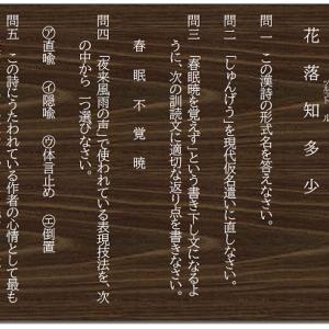 中学2年国語◈漢詩の風景◈2学期期末テスト