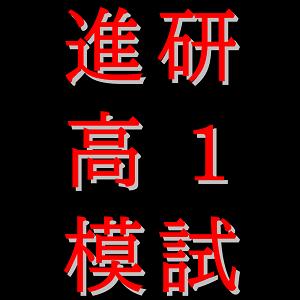 【英語】高校1年生用◈進研模試対策◈土曜補習プリント⑯