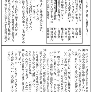 【中3国語】俳句十句・用言の活用・四字熟語・漢字【令和3年期末テスト用】