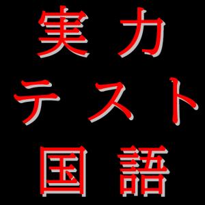 【中3国語】現代文・漢字・文法【第3回実力テスト過去問】