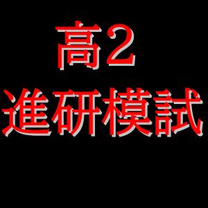 【数Ⅱ三角関数】進研模試7月対策土曜補習プリント⑲【高2】