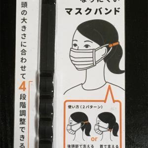 100均で買える!マスク苦手さんのお助けアイテム