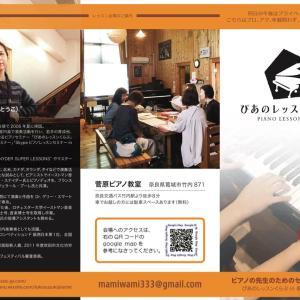 奈良でもピアノセミナーやってます!