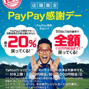 paypay1周年!感謝デーに奔走した1日。3000円キャッシュバックゲット。