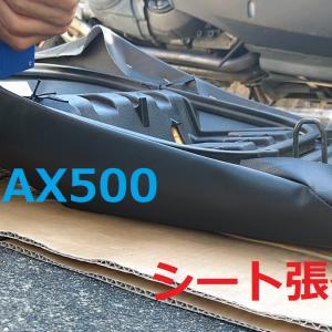 【動画付】T-MAX500 シートの張替え