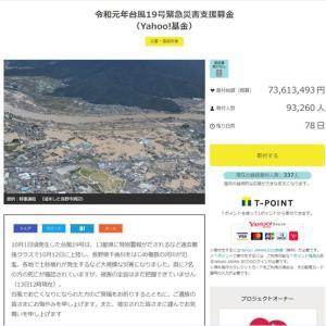 ヤフー募金【2019年10月】令和元年台風19号緊急災害支援募金 (Yahoo!基金)