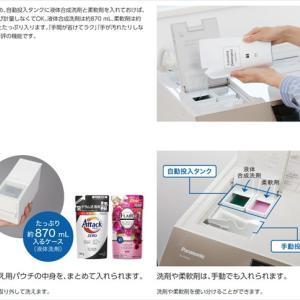 【リフォーム/洗濯機編】日立BD-NX120EとBD110E 機能はほぼ同じ・違いは容量と値段