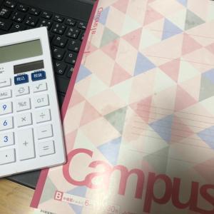 【5週間やりくり】5月家計簿予算