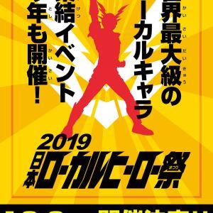日本ローカルーヒーロー祭り決定