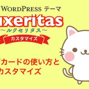 【Luxeritas】ブログカードの使い方とカスタマイズ