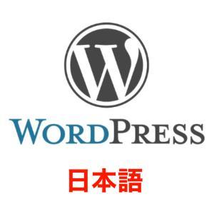 【WordPress】プラグインを日本語化する方法