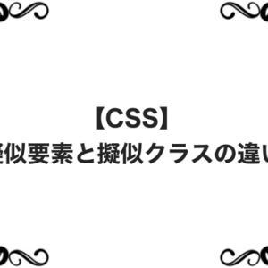 【CSS】擬似要素と擬似クラスの違い
