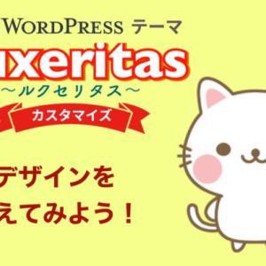 【Luxeritas】デザインを変更してみよう!~デザインファイルのインストールと変更方法~