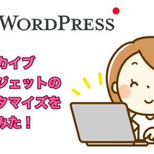 【WordPress】アーカイブウィジェットのカスタマイズをしてみた!