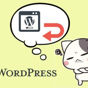 【WordPress】プラグインを古いバージョンに戻す方法