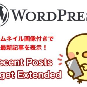 サムネイル画像付きで最新記事を表示するRecent Posts Widget Extendedの使い方