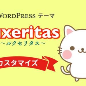 【Luxeritas】フッターメニューを作ってみた!