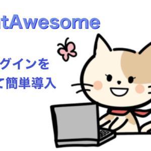 Webアイコン 『FontAwesome』をプラグインを使って簡単導入