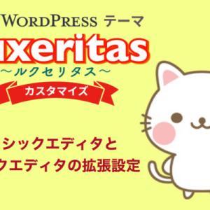 【Luxeritas】クラシックエディタとブロックエディタの拡張設定