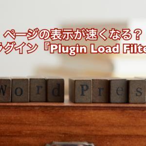 【WordPress】ページ表示が速くなる?プラグイン『Plugin Load Filter』