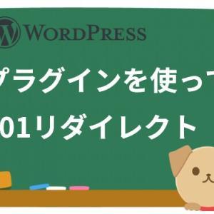 【WordPress】プラグインを使って301リダイレクト