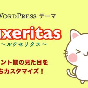 【Luxeritas】記事下のコメント欄の見た目をぷちカスタマイズ