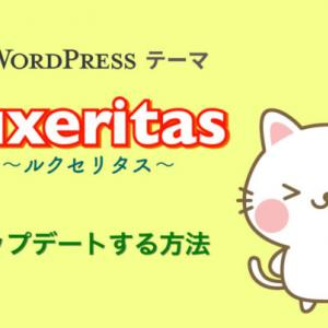 WordPressテーマ Luxeritas(ルクセリタス)のアップデートする方法