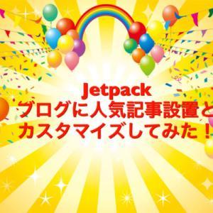 Jetpack ブログに人気記事設置とカスタマイズしてみた!