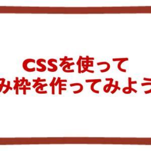 CSSを使って囲み枠を作ってみよう!