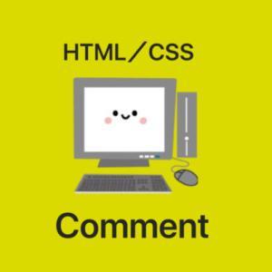 意外と知らない?HTMLとCSSのコメントアウト