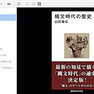 山田康弘著「縄文時代の歴史」の「おわりに」と今後の学習