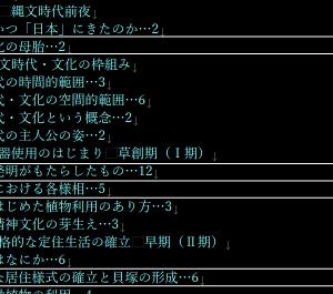 山田康弘著「縄文時代の歴史」興味コンテンツベスト10