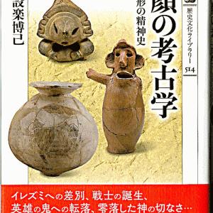 設楽博己著「顔の考古学 異形の精神史」(2021、吉川弘文館)を読み始める