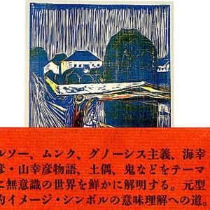 磯前順一「心的象徴としての土偶」(1988)学習