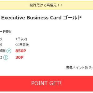 【ドキドキ】はじめてのビジネスカード